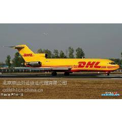 DHL国际货运公司北京DHL快递上门取件电话