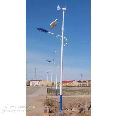 内蒙古巴彦淖尔风光互补太阳能路灯产品好价格便宜江苏开元供应