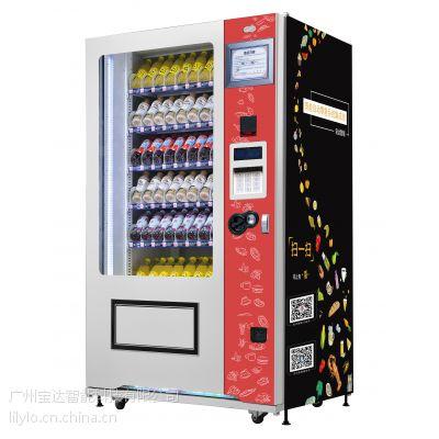 珠海斗门生产售货机工厂 智能饮料零食售货机 宝达本地品牌售卖机