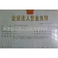 供应供应q345b-天津恒天伟业燃气系统;排水系统;不锈钢材;上水系统;无缝管;其他建筑钢材;