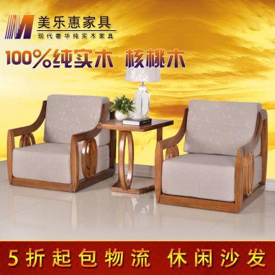 供应现代高端家具 纯实木客厅会所核桃木单人休闲布艺沙发