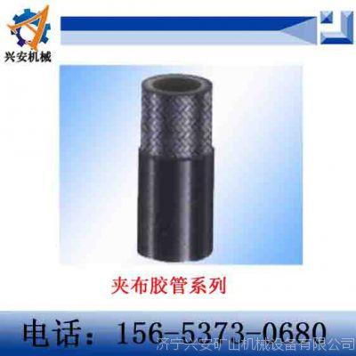 济宁兴安 夹布胶管系列  轻便、管体柔软经久耐用