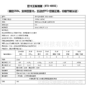 供应BTX-400SE 350W 双卡王 智控0分贝 台式机 机箱电源 长城电源批发