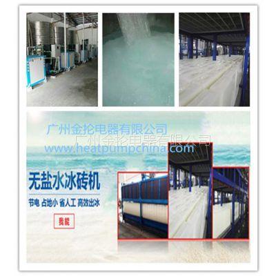 100吨工业制冰机,肇庆工业制冰机,金抡制冰机