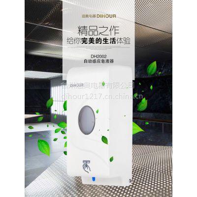 迪奥电器(DIHOUR)高性价,全自动感应皂液器DH2002,ABS阻燃塑料