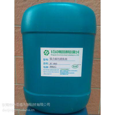 昆明油污清洗剂 无腐蚀工业油污清洁剂 清洗油垢的化学材料 净彻