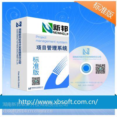 供应新邦软件工程项目管理系统