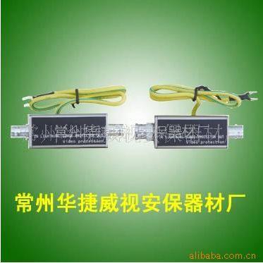 供应视频防雷器HJWS-880V