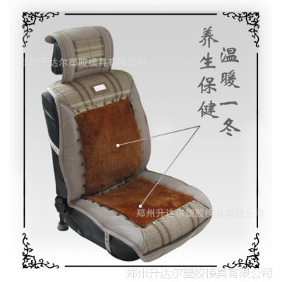 羊毛汽车坐垫 羊毛坐垫批发 客车用坐垫加盟 客车用坐套加盟