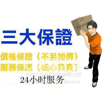 供应北京到绛县,平陆,垣曲,河津的物流搬家公司【61206247】