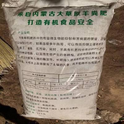 内蒙古纯羊粪 农家肥黄色袋子纯羊粪有机肥料价格实惠