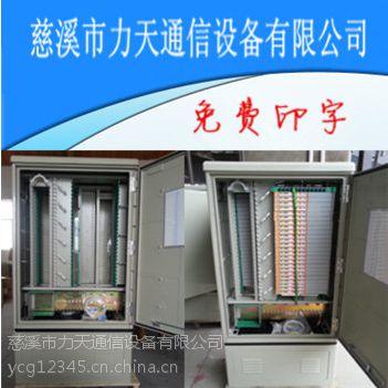 576芯光缆交接箱SMC室外(无跳接)移动专用 现货 满配加1400