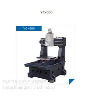 高精度,高刚性的YC-500高速雕铣机