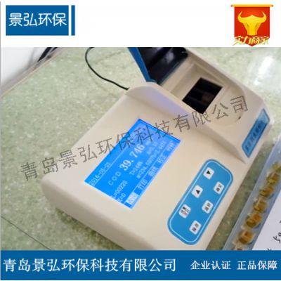 景弘便携式COD氨氮检测仪 COD氨氮总磷三合一检测仪可任意组合