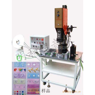 供应南京玩具加工设备 超声波塑料焊接机 花边机 焊头