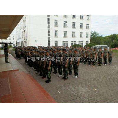 供应上海西点军事化培训浙江会务承接快乐工作-中国的西点军校