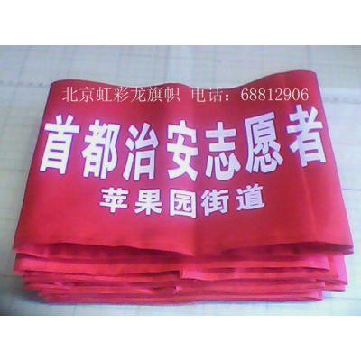 供应志愿者袖章,志愿者袖标,治安志愿者袖,社区治安联防袖标标制作