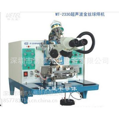 供应供应出售二手伟天星手动焊线机WT2310