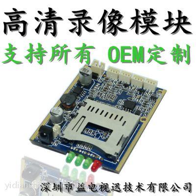 供应SD卡录像机模块 DVR高清设备 监控模组 FPV录像