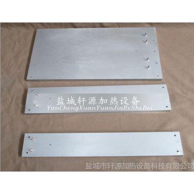 供应木工设备铸铝加热板 铸铝电热器 轩源定制
