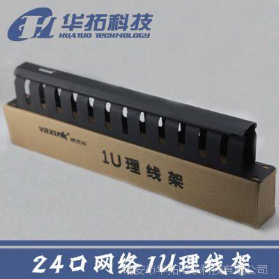 威讯科 1U理线架PM-2068-1U 24口网络理线器
