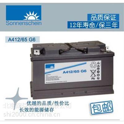 德国阳光A412/65G6蓄电池总代理