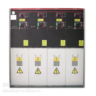 定制高压成套充气柜 爱斯凯电气配电柜 高低压开关柜厂家直销