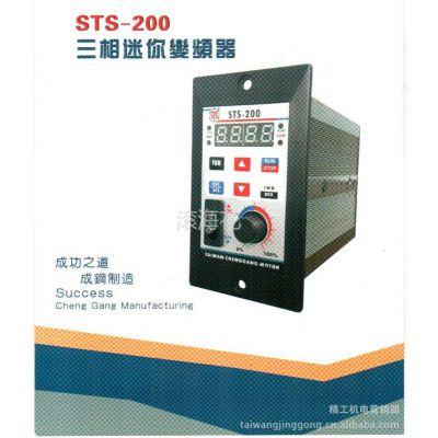 供应台湾成钢三相迷你型变频器,控制器