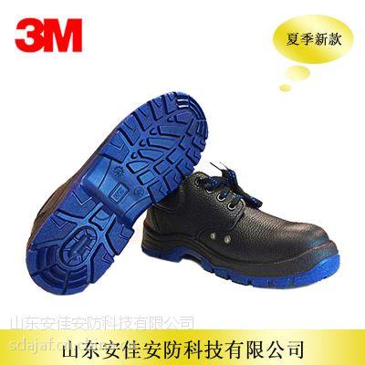 供应3M ECO3021带透气孔防砸防静电鞋 轻便舒适 防滑耐油污