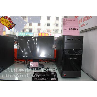 东莞横沥石龙常平联想笔记本、台式电脑一体机专卖