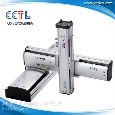 CCTL厂家供应江浙焊接专用高速XYZ悬臂式往复模组机械手臂