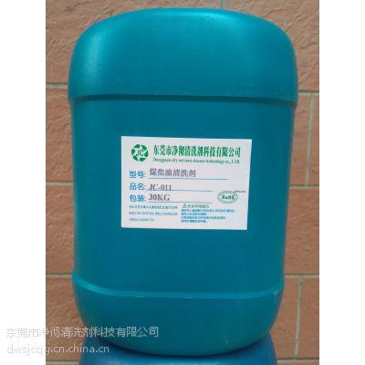 低泡环保管道煤焦油清洗剂 高级工业油垢清除剂价格