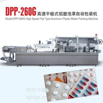 华勒DPP-260G平板式高速铝塑泡罩包装机 大中型制药企业的包装机械
