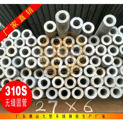 美标310S耐高温无缝不锈钢管 执行标准ASTM A312耐高温 耐腐蚀