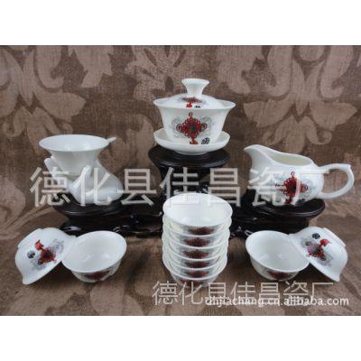 厂家直销 德化白瓷 功夫茶具套装批发 中国结玉瓷茶具可加印LOGO