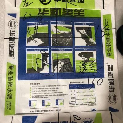 厂家直销 彩印方型阀口袋 覆膜编织袋 内外墙砂浆