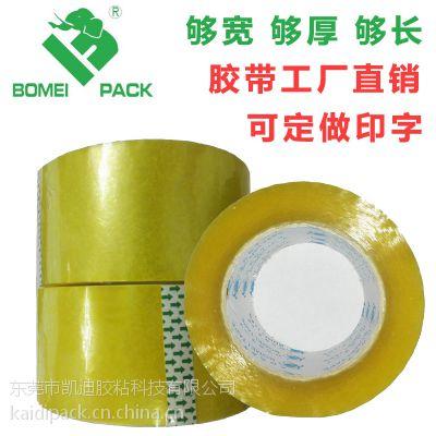 东莞厂家直销透明封箱胶带KAIDI-2430y