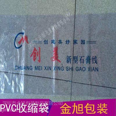 供应金旭PVC白色透明石膏线收缩薄膜低温50摄氏度可收缩规格可定做