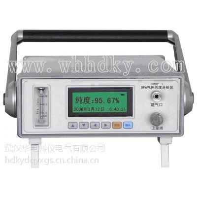 HKWC-603DP SF6微水纯度分析仪(华电科仪)