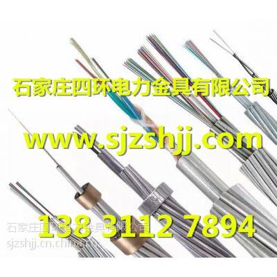 供应OPPC光缆金具,ADSS光缆金具,OPGW光缆厂家供应