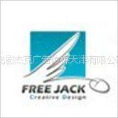 供应飞影杰克广告传媒天津有限公司创意形象品牌设计服务
