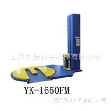 批量供应YK-1650FM 缠绕机 自动缠绕机裹包机械 行李缠绕机