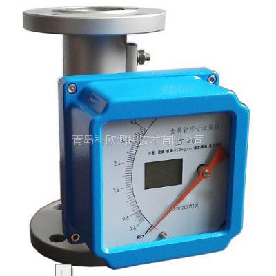 青岛金属管浮子流量计,科欧金属管浮子价格,转子流量计厂家