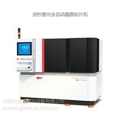 盛雄激光 Honor series6040 皮秒激光全自动晶圆划片机