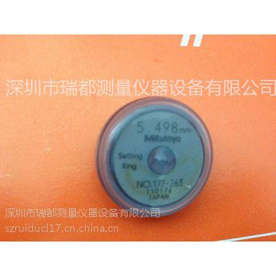 原装销售日本三丰Mitutoyo校正环规177-263 直径5.5mm