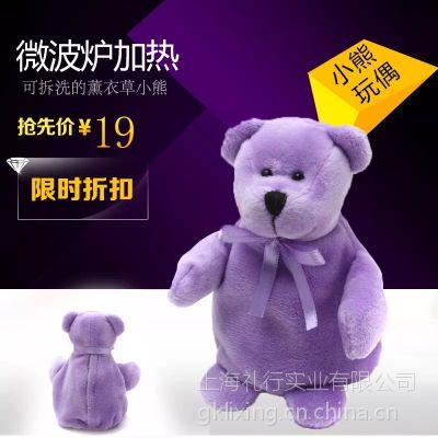 供应上海礼行薰衣草紫色小熊 送女朋友情人节礼物 毛绒玩具 短毛绒