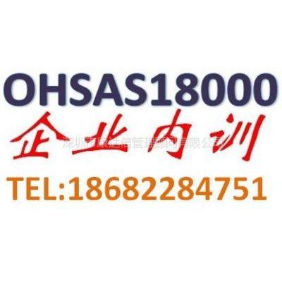 供应OHSAS18000工厂认证咨询服务,专业诚信