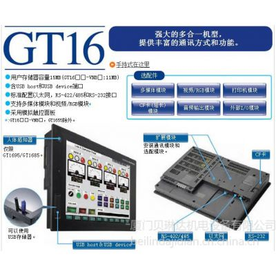 供应三菱人机界面GT1665M-STBA    三菱8.4寸触摸屏GT1665M-STBA