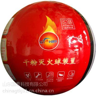自动干粉灭火球