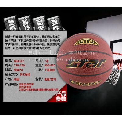 正品世达篮球 体育用品